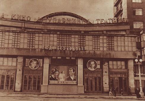 kino Moskva 1947